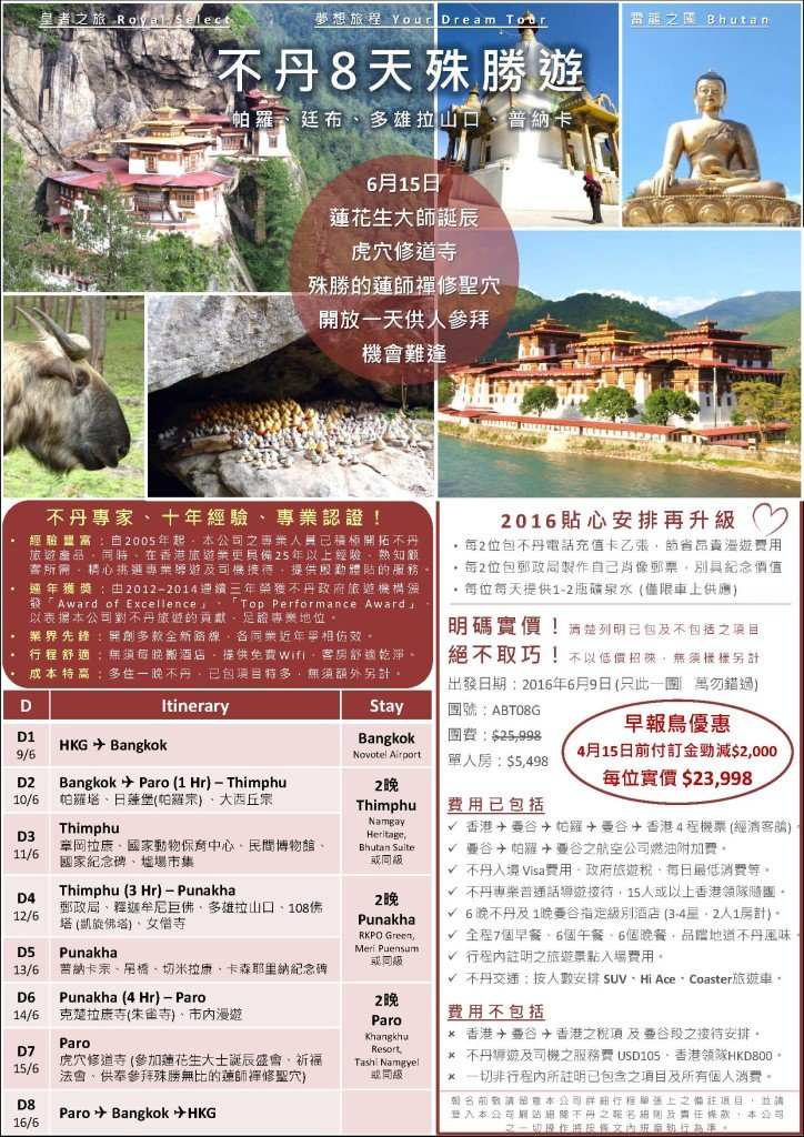 M0313-1-ABT08G Bhutan Most Excellent 8 days tour June 9(Only this group)HKD23,998起位(Do not tax)_ _1 page