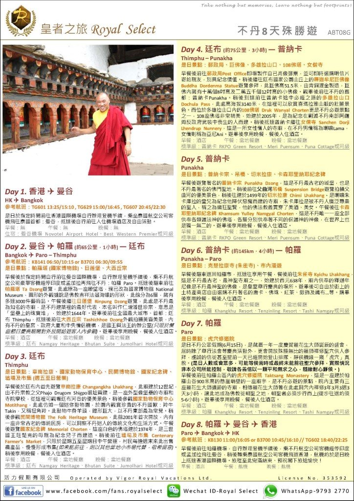 M0313-1-ABT08G Bhutan Most Excellent 8 days tour June 9(Only this group)HKD23,998起位(Do not tax)_ _2 page