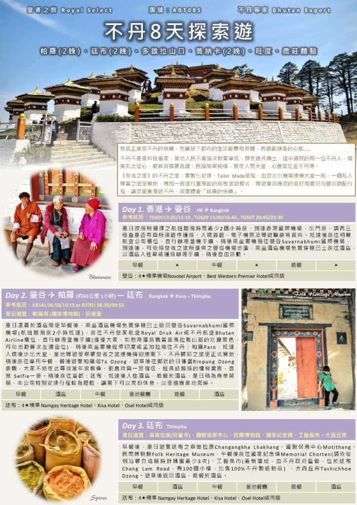 M0912-1 08 days explore Bhutan tour _ _2 page